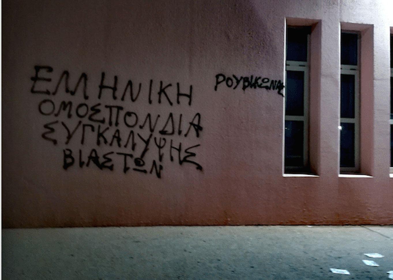 Ο Ρουβίκωνας στην Ελληνική Ιστιοπλοϊκή Ομοσπονδία: Συνθήματα και τρικάκια