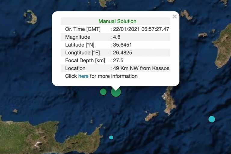 Σεισμός ανάμεσα σε Κρήτη και Κάσο