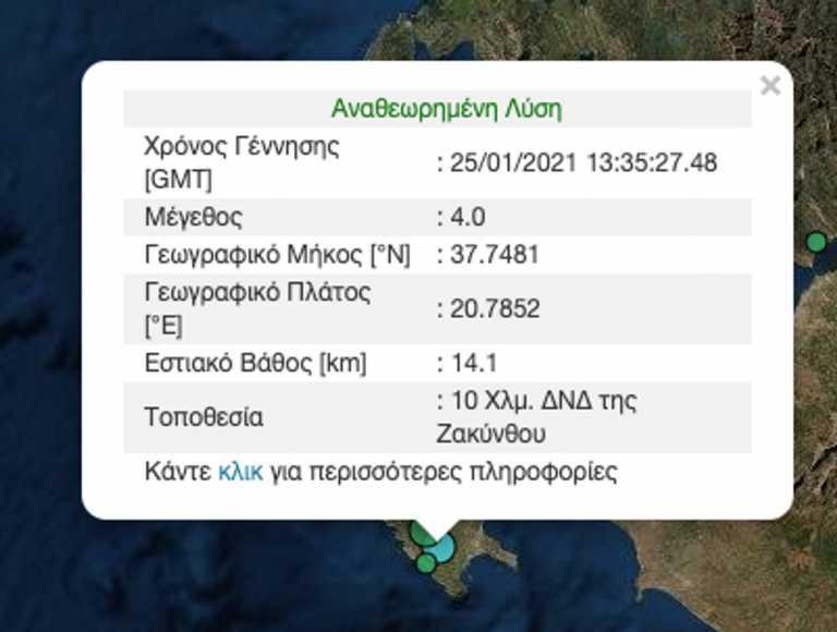 Σεισμός 4 ρίχτερ στην Ζάκυνθο