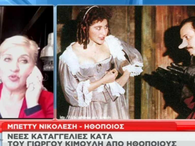 Η ηθοποιός Μπέττυ Νικολέση αποκαλύπτει πώς ο Γιώργος Κιμούλης ταπείνωνε ηθοποιούς σε θεατρική παράσταση