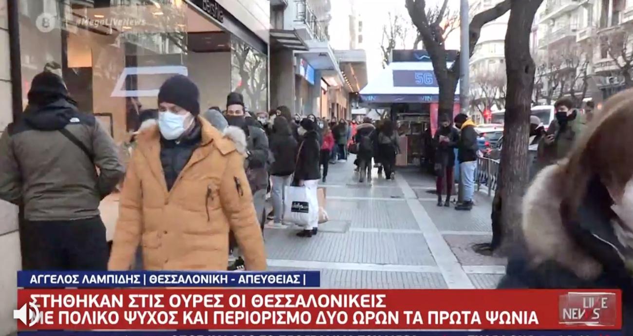 Θεσσαλονίκη: Ποιο κρύο; Ατελείωτες ουρές για ψώνια στα καταστήματα