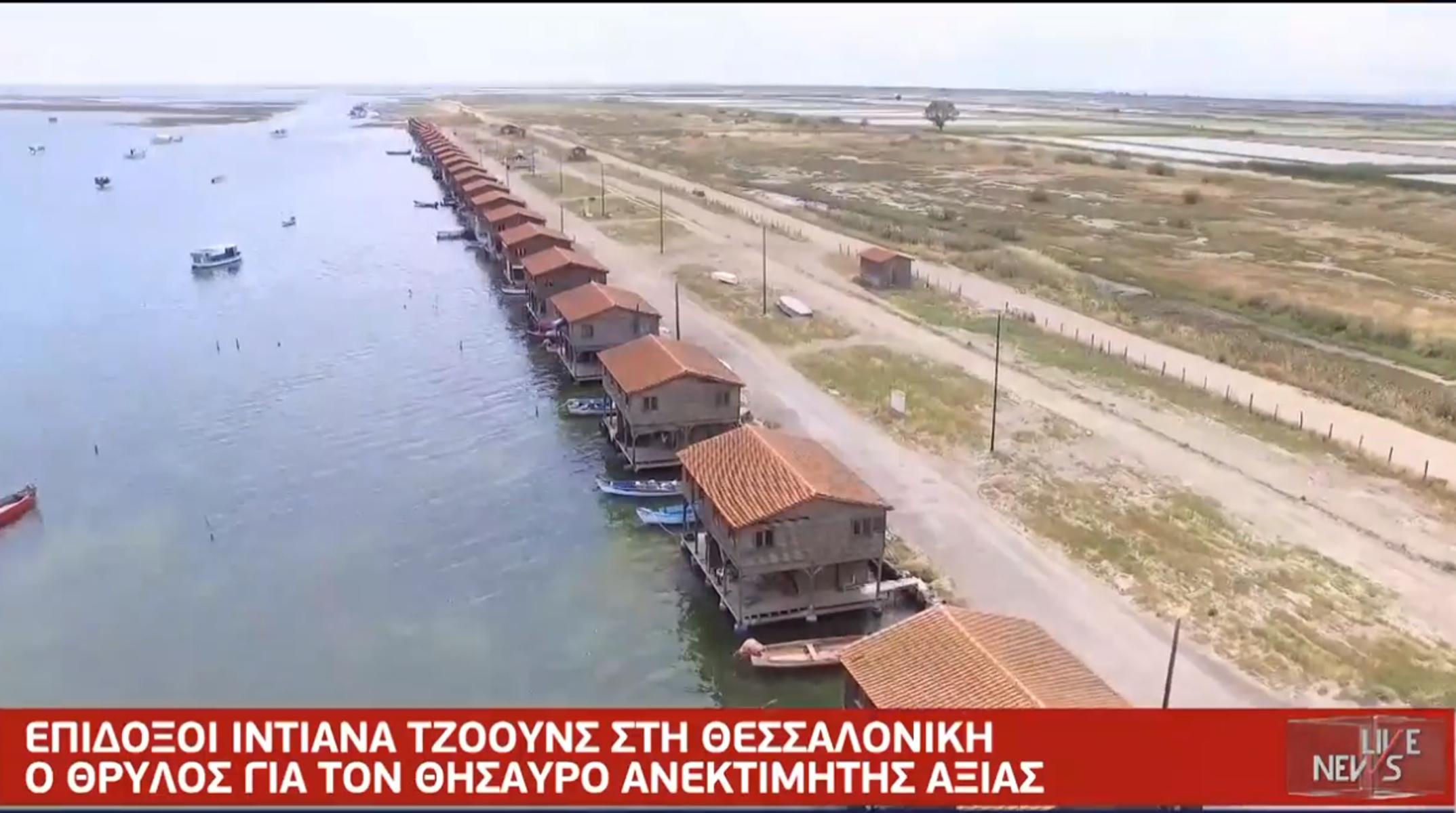 Θεσσαλονίκη: Στο κυνήγι του χαμένου θησαυρού – Ψάχνουν σεντούκι με λίρες που έπεσε από αεροπλάνο