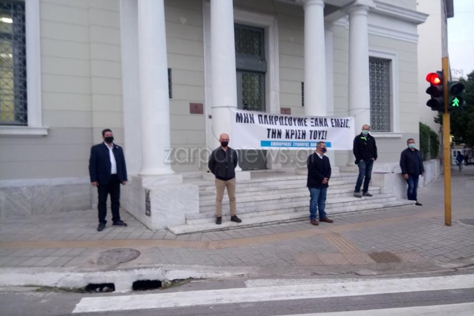 Χανιά: Διαμαρτυρία εμπόρων στην τράπεζα της Ελλάδος – Τα αιτήματα μετά τη λαίλαπα του κορονοϊού