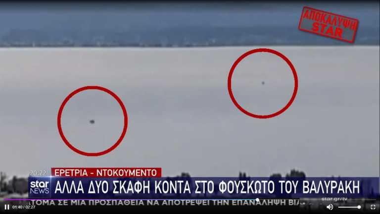 Υπόθεση Βαλυράκη: Νέο ντοκουμέντο – Άλλα δύο σκάφη κοντά στο φουσκωτό του