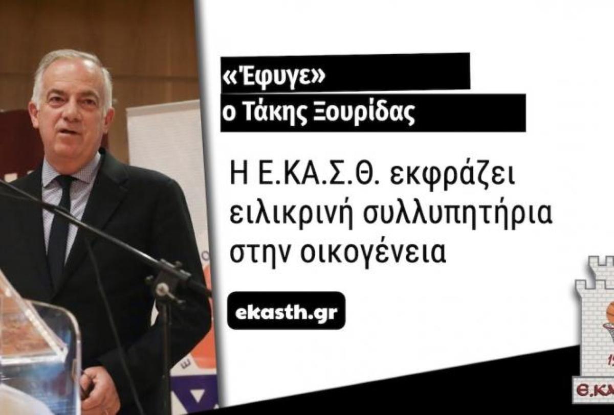 Πέθανε ο προπονητής Τάκης Ξουρίδας