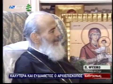 Αρχιεπίσκοπος Χριστόδουλος: 13 χρόνια από τον θάνατό του – Η τελευταία εμφάνιση- Βίντεο