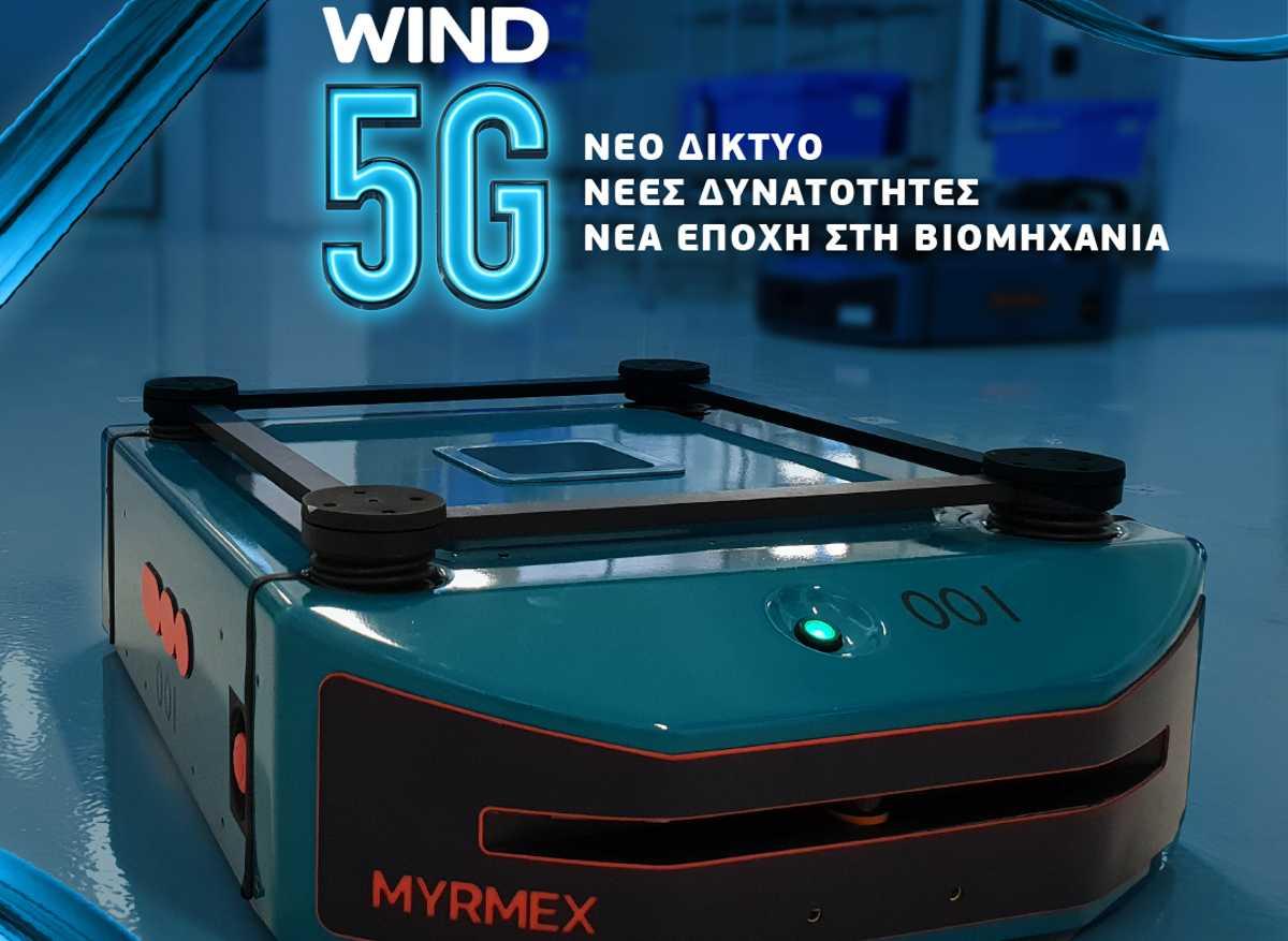 Επανάσταση στη ρομποτική από τη Wind Ελλάς: «Στόχος να βάλουμε την Ελλάδα στο χάρτη των προηγμένων ψηφιακά χωρών»