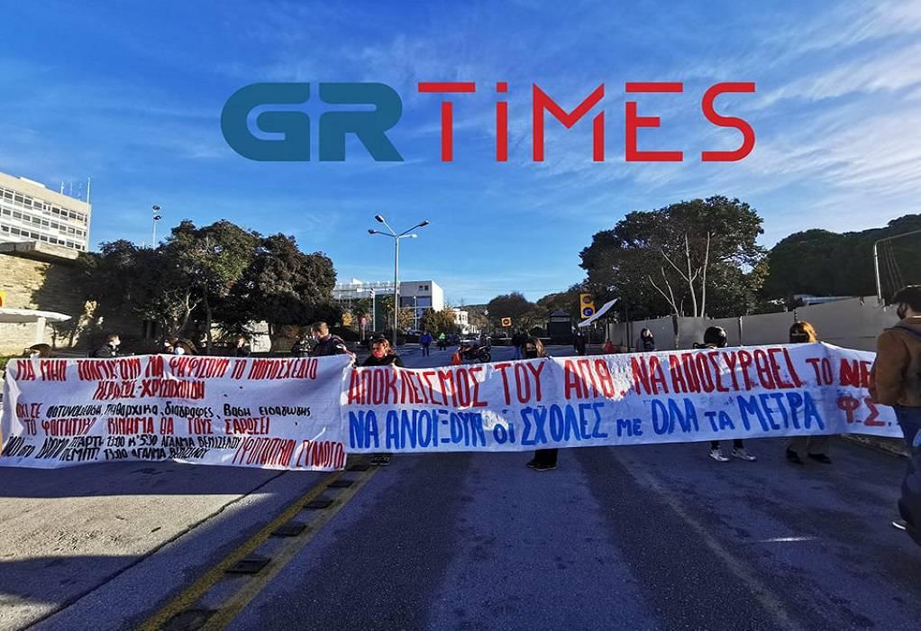 Θεσσαλονίκη: Φοιτητές απέκλεισαν τις εισόδους του ΑΠΘ – «Δεν θα περάσει αυτό το νομοσχέδιο» (video)