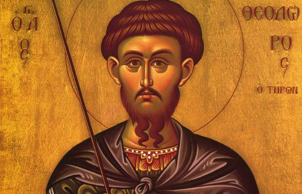 Ποιος ήταν ο Άγιος Θεόδωρος που γιορτάζει σήμερα;