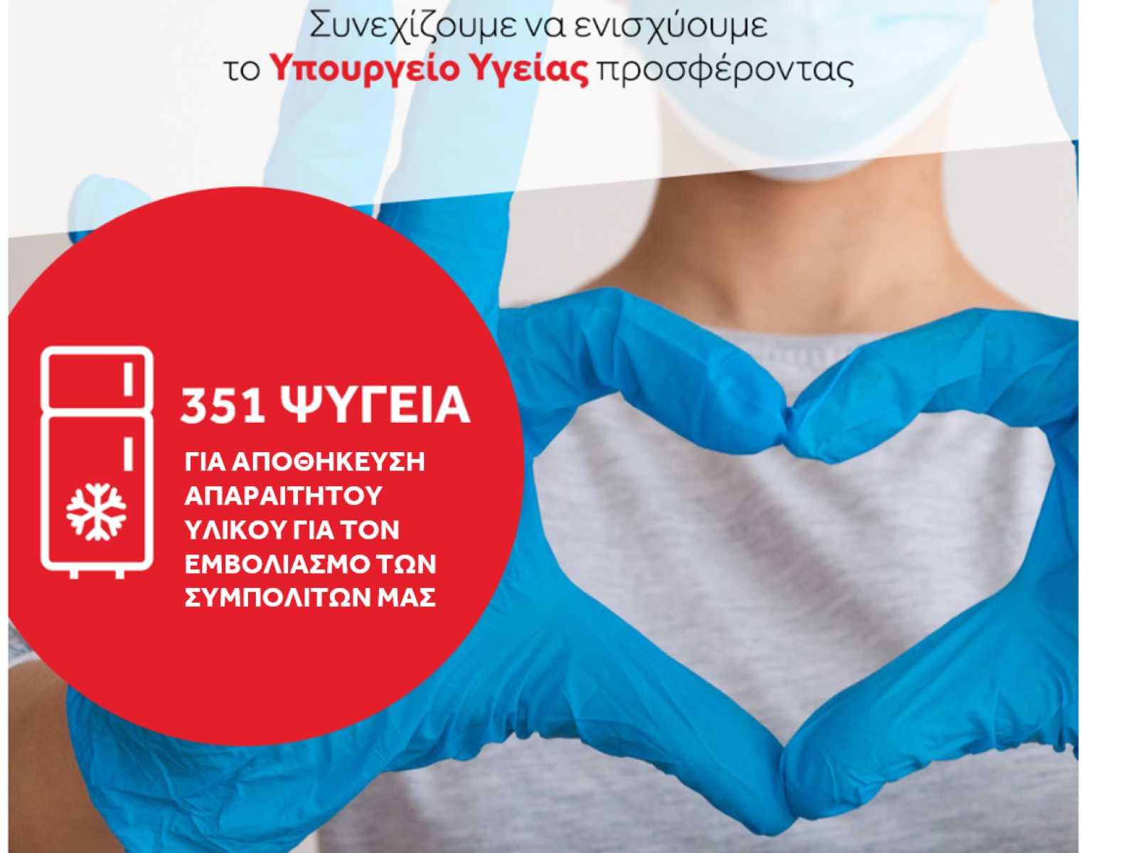Κορονοϊός: Coca-Cola Τρία Έψιλον και  Frigoglass δωρίζουν 351 ψυγεία στο υπ. Υγείας