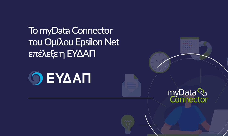 ΕΥΔΑΠ: Συνεργασία με την Epsilon Net για μηχανογραφικές υπηρεσίες