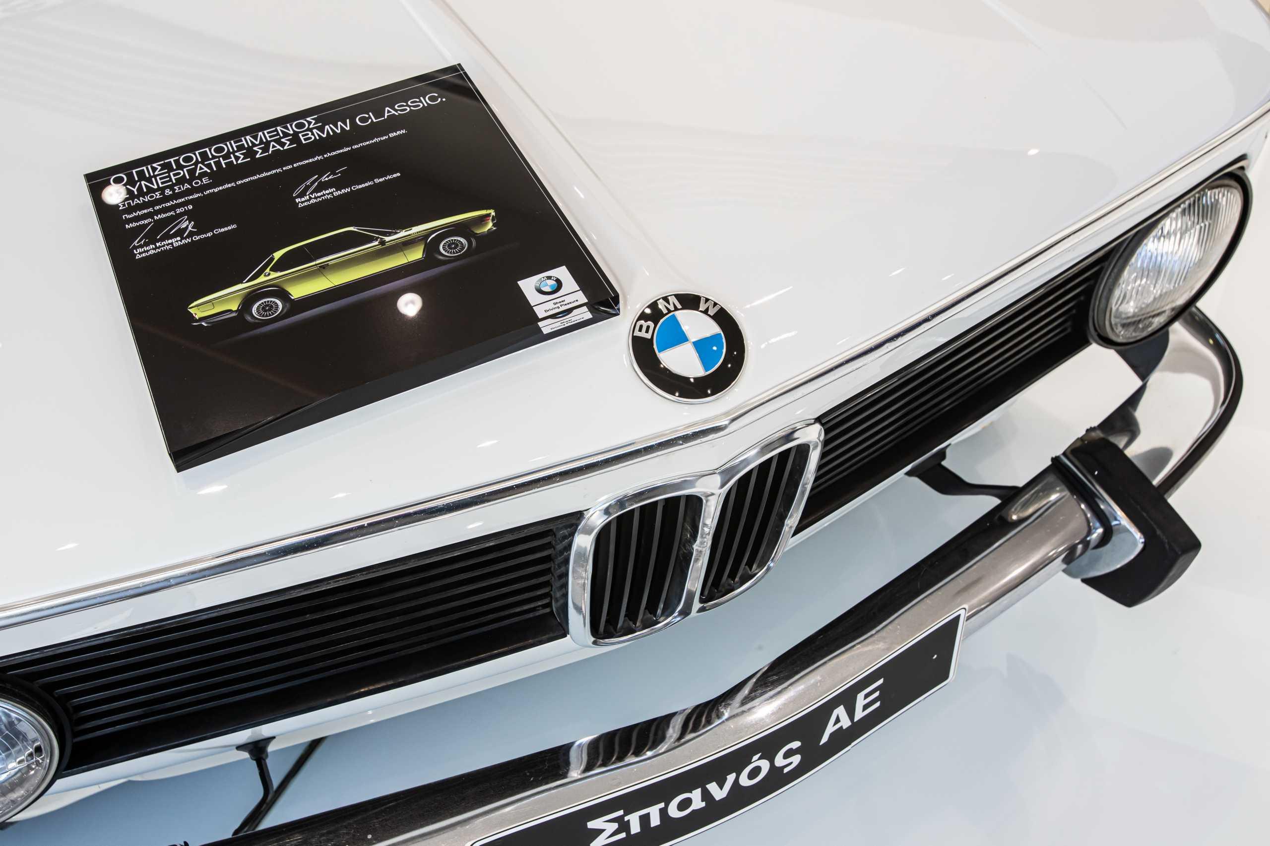 Απονομή Πιστοποίησης BMW Classic στη Σπανός ΑΕ από το BMW Group Hellas