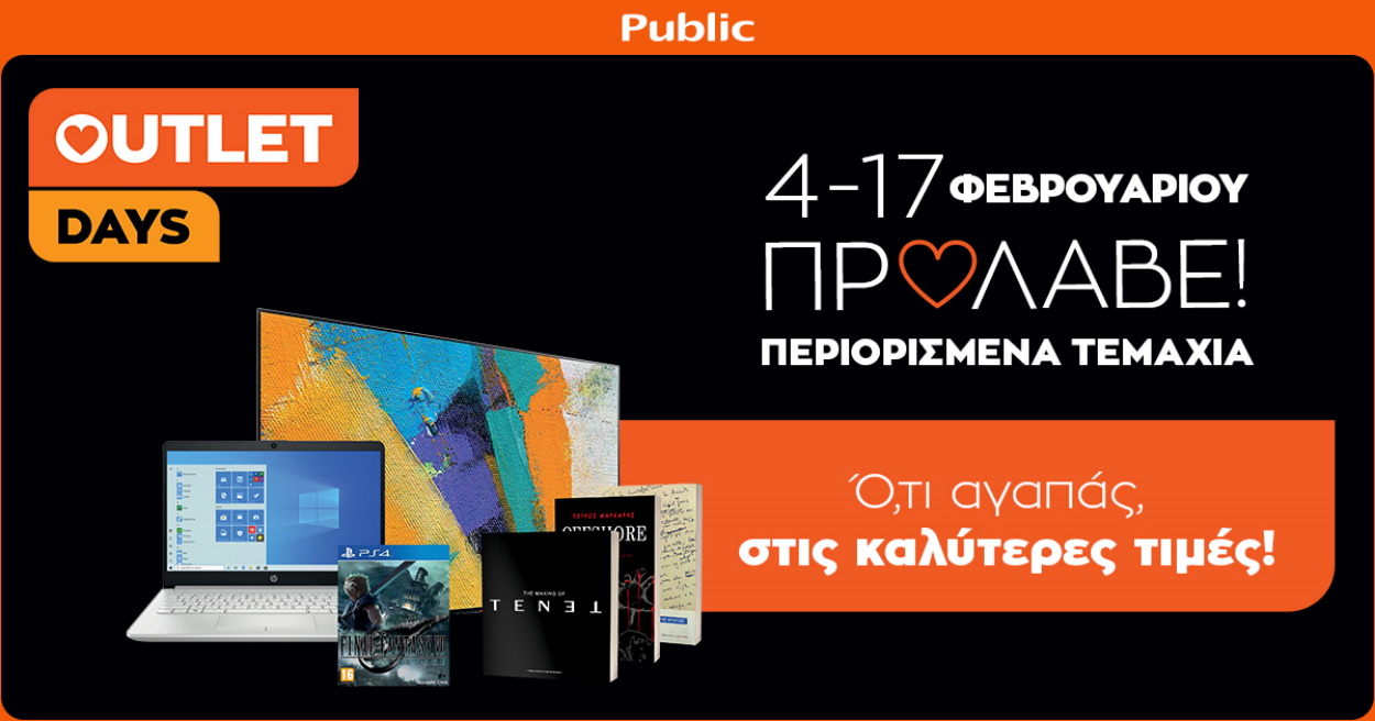 Public Outlet Days στο Public.gr: Απόκτησε ό,τι αγαπάς στις καλύτερες τιμές!
