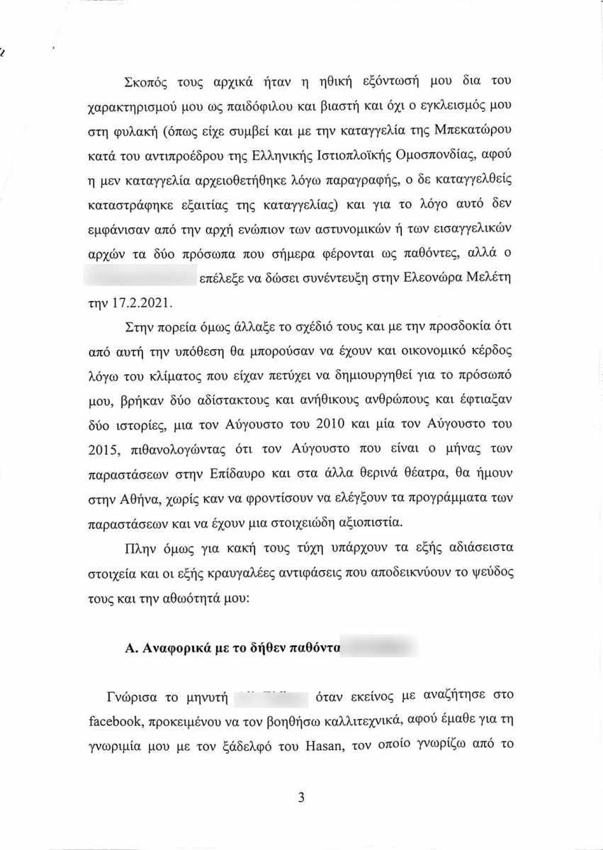 Δημήτρης Λιγνάδης: Όλο το υπόμνημα της απολογίας του