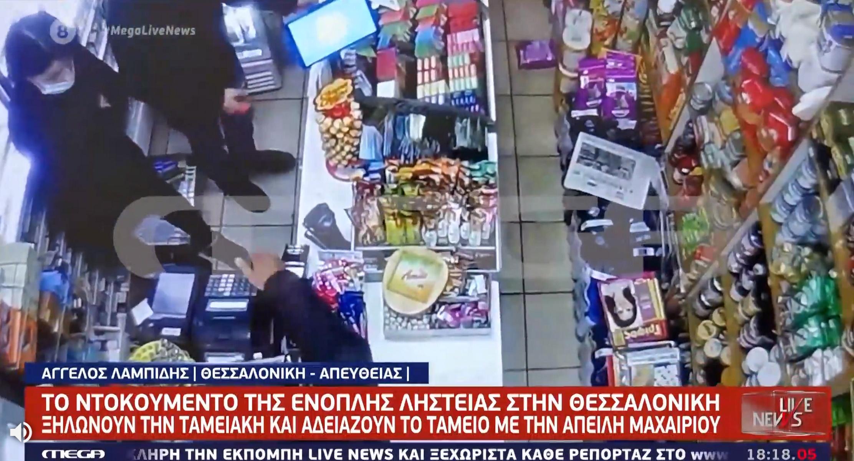 Θεσσαλονίκη: Βίντεο ένοπλης ληστείας σε μίνι μάρκετ – Έβγαλαν μαχαίρι στον ιδιοκτήτη