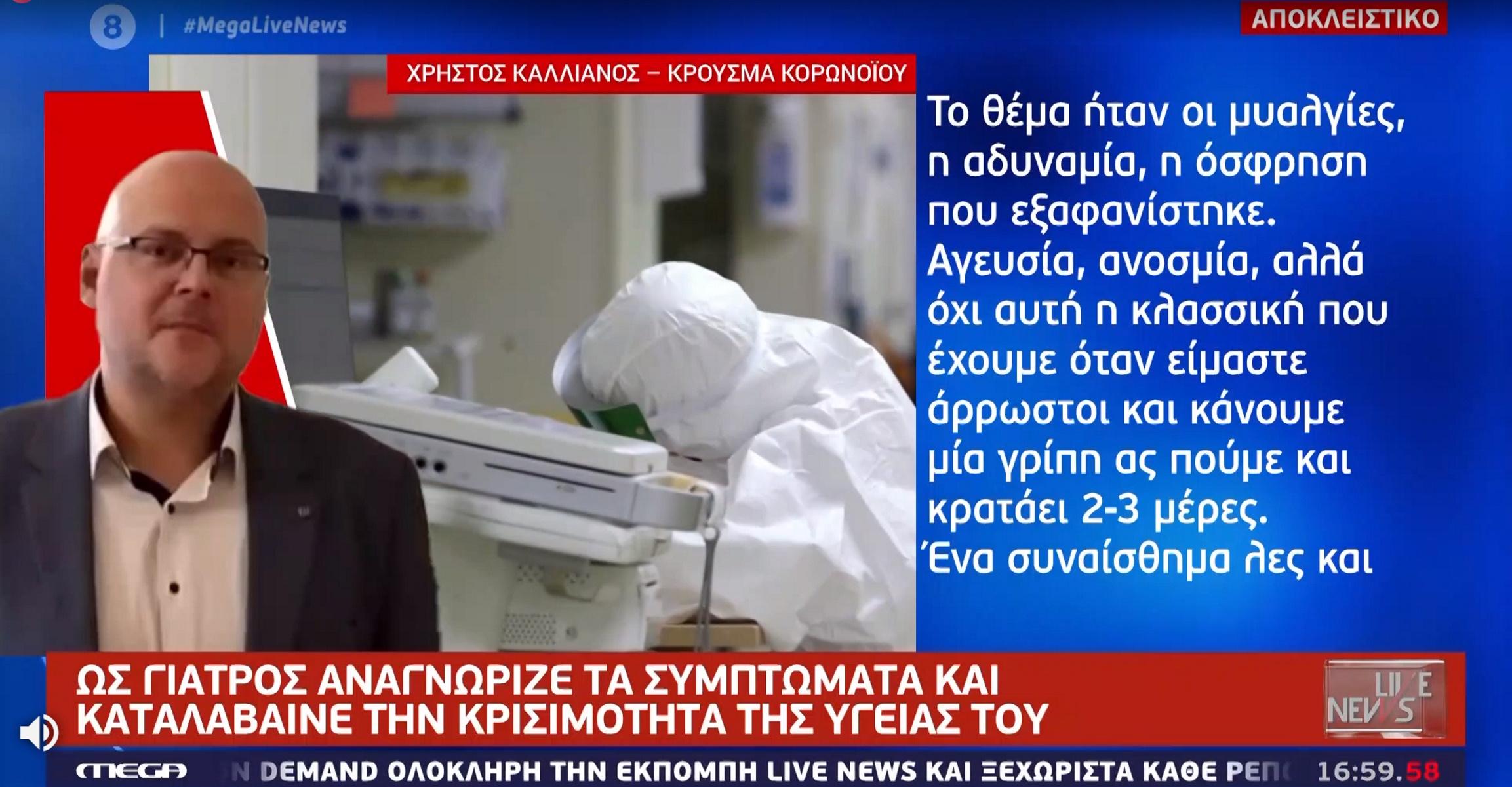 Συγκλονίζει στο Live News ο αδερφός του Καλλιάνου που νόσησε από κορονοϊό – «Ένιωσα τον θάνατο» (video)