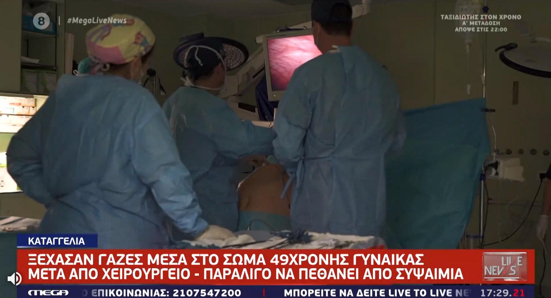 Κρήτη: 15 χειρουργικές γάζες «ξέμειναν» στη μήτρα 49χρονης – Γολγοθάς χωρίς τέλος (video)
