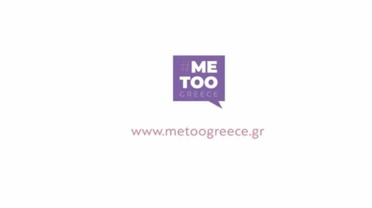 metoogreece.gr: Ανάρτηση Μητσοτάκη για το ελληνικό metoo