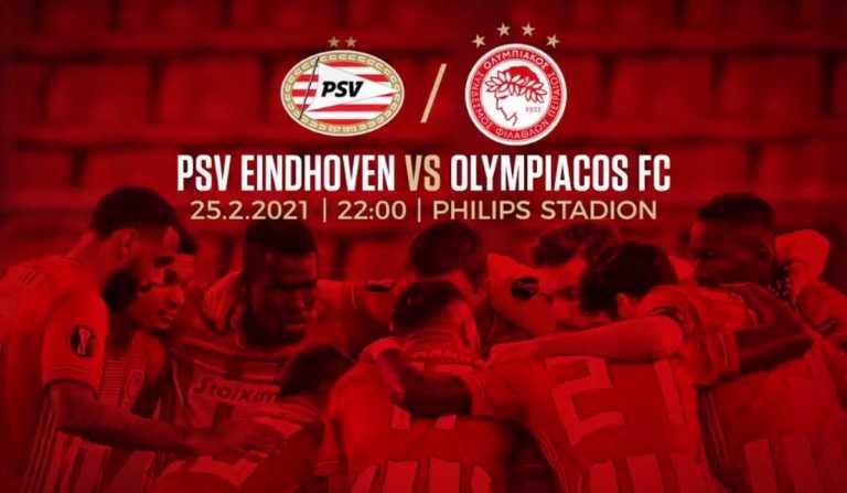 Αϊντχόφεν – Ολυμπιακός: Το ερυθρόλευκο «trailer» για το ματς της Ολλανδίας (video)