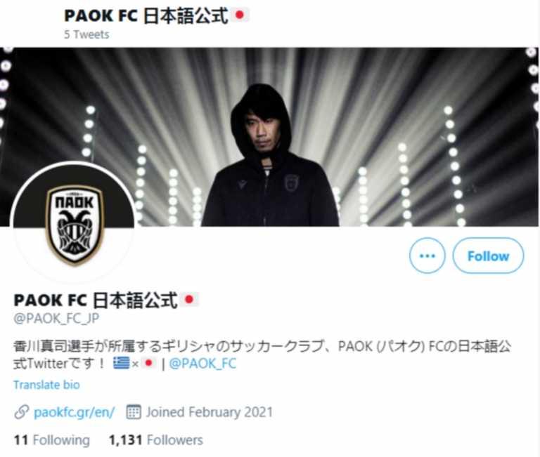 Ο ΠΑΟΚ έφτιαξε λογαριασμό στο twitter και στα Ιαπωνικά (video)