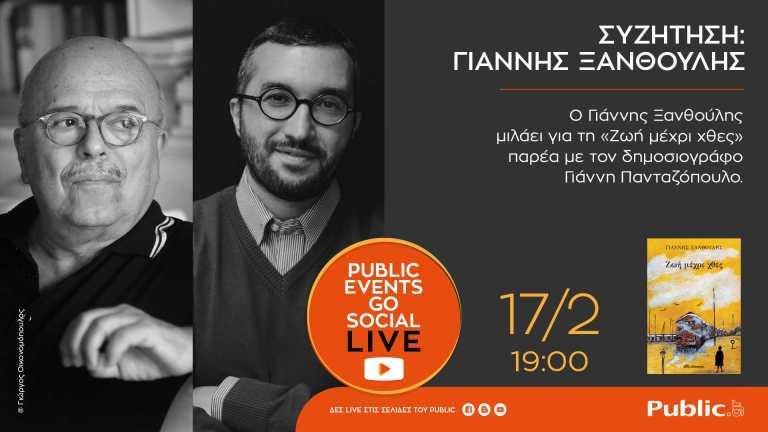 Public Events Go Social: Ο Φεβρουάριος συνεχίζεται με συναρπαστικές λογοτεχνικές συναντήσεις