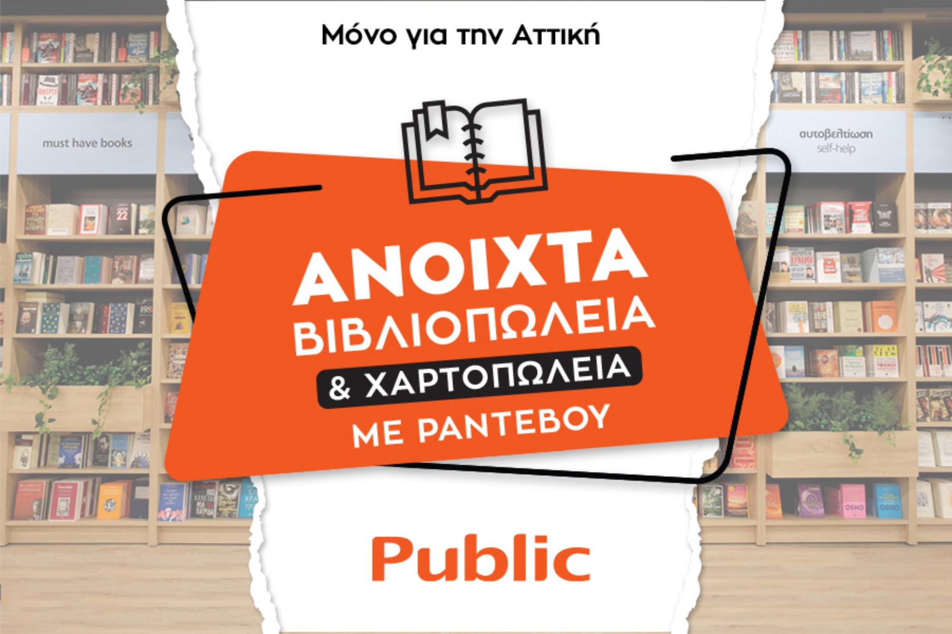 Ανοιχτά με ραντεβού τα καταστήματα και τα βιβλιοπωλεία Public στην Αττική