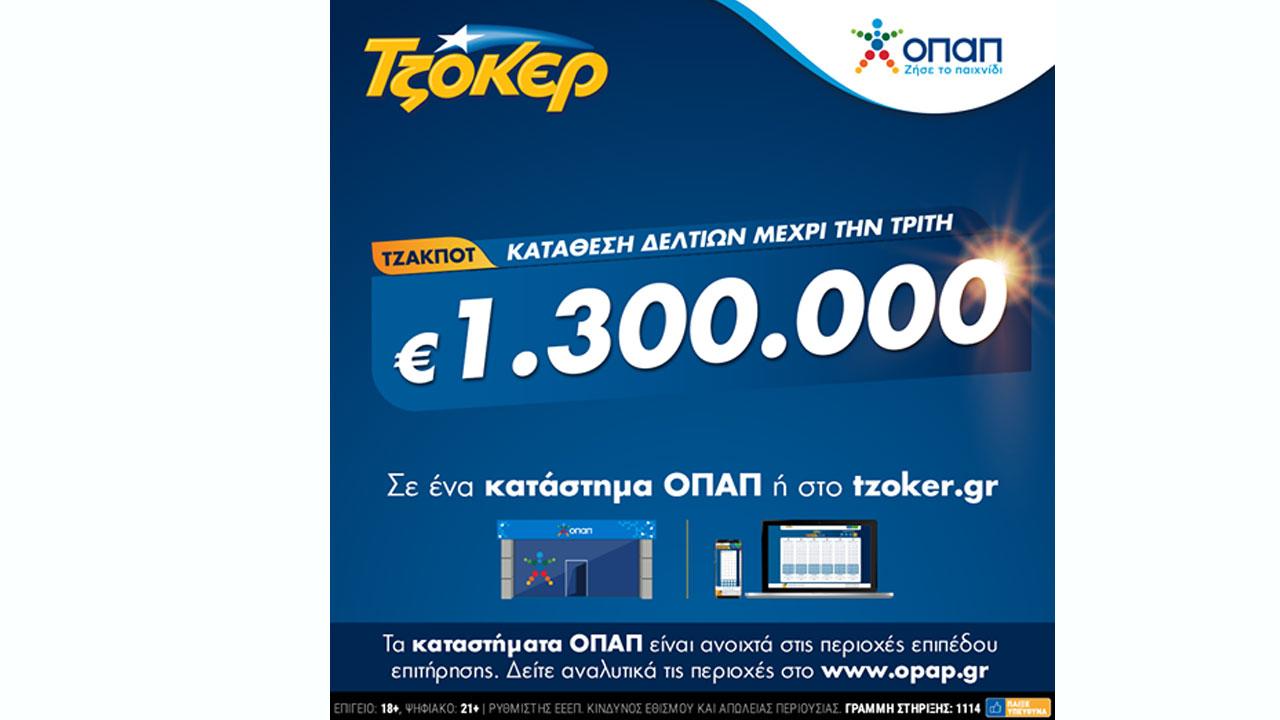 ΤΖΟΚΕΡ: 1,3 εκατ. ευρώ αναζητούν νικητή