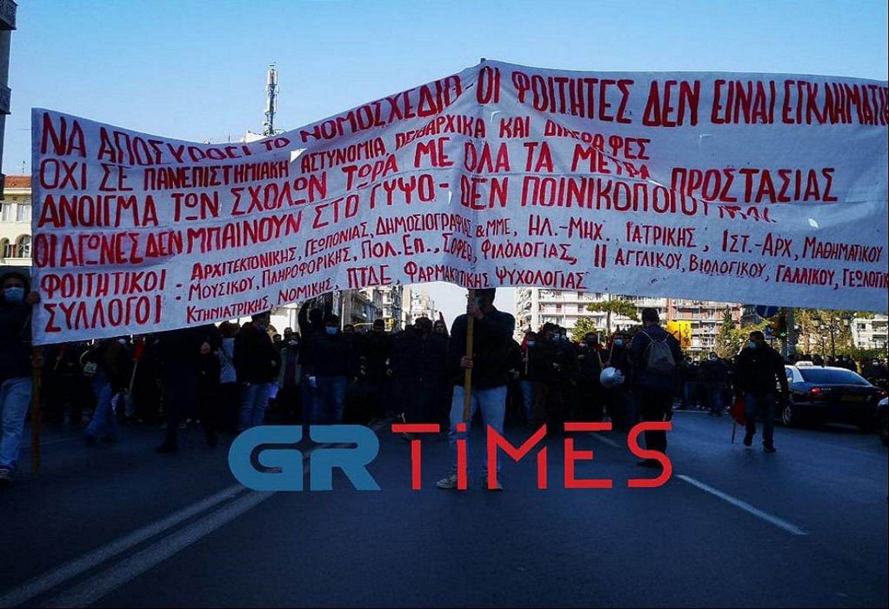 Θεσσαλονίκη: Πανεκπαιδευτικό συλλαλητήριο – «Υπουργείο κλειστών  πανεπιστημίων» (pics, video)