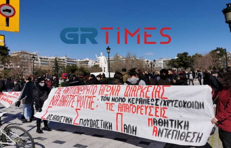Θεσσαλονίκη: Φοιτητές ξανά στους δρόμους για τον νόμο Κεραμέως (pics, video)