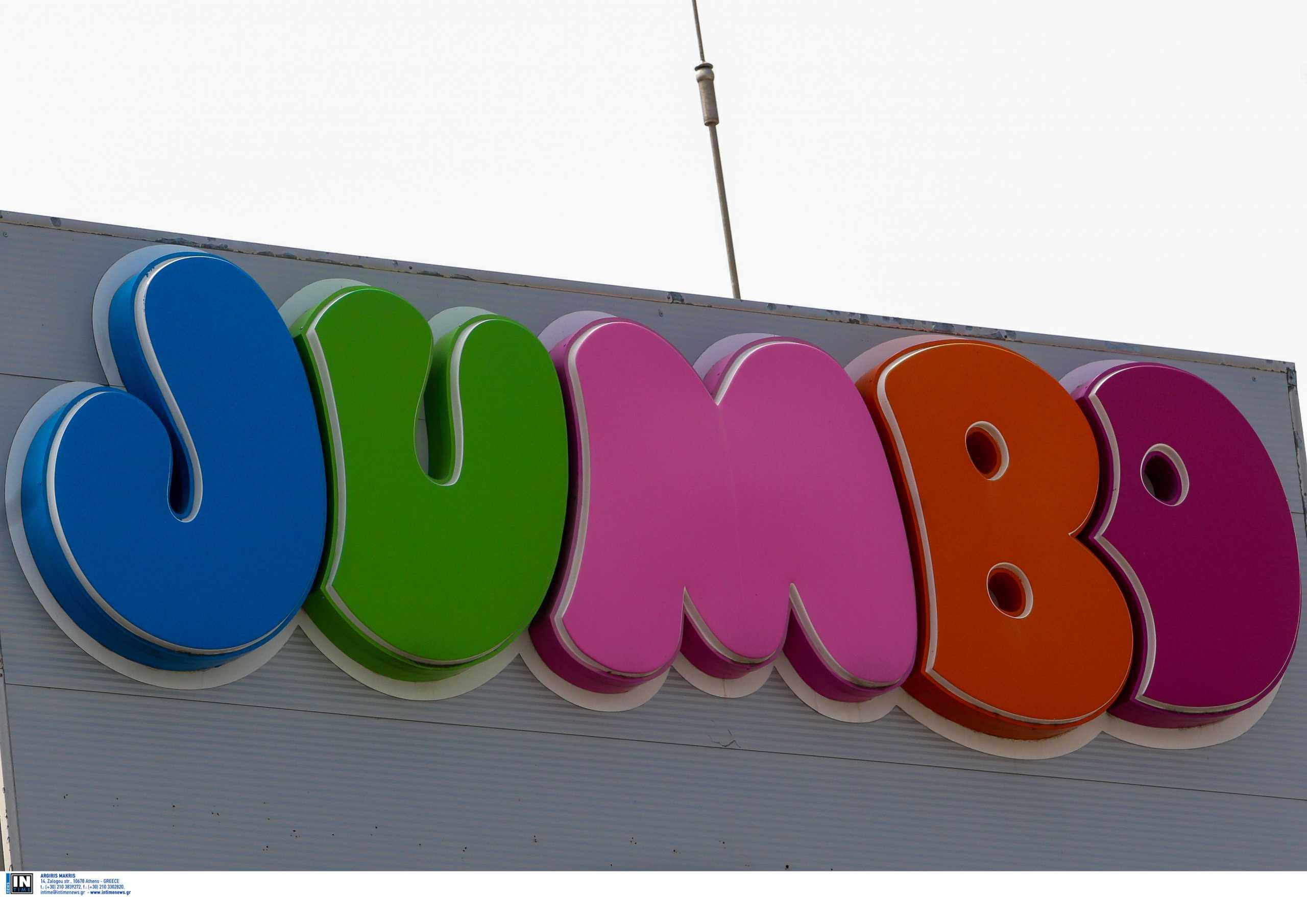 Jumbo: Κλειστά από την Πέμπτη τα καταστήματα της εταιρείας σε Αττική, Πάτρα και Χαλκίδα