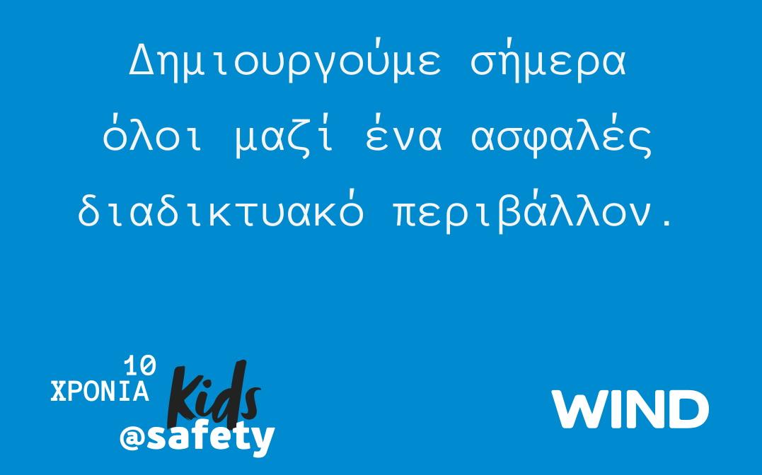 «Μαζί για ένα καλύτερο διαδίκτυο» με την WIND  και το kids@safety