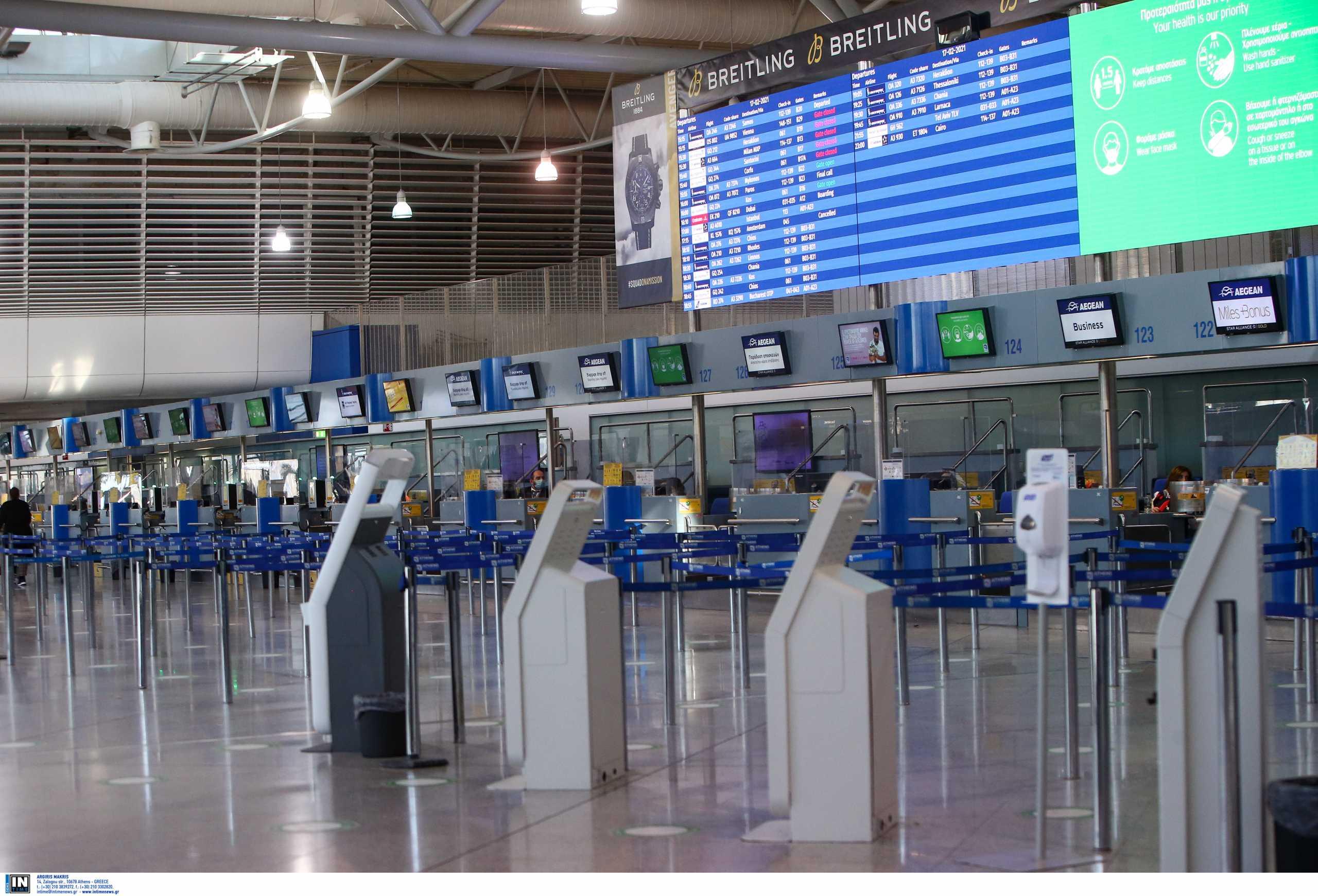 ΝΟΤΑΜ: Παρατείνονται οι περιορισμοί στις πτήσεις του εσωτερικού
