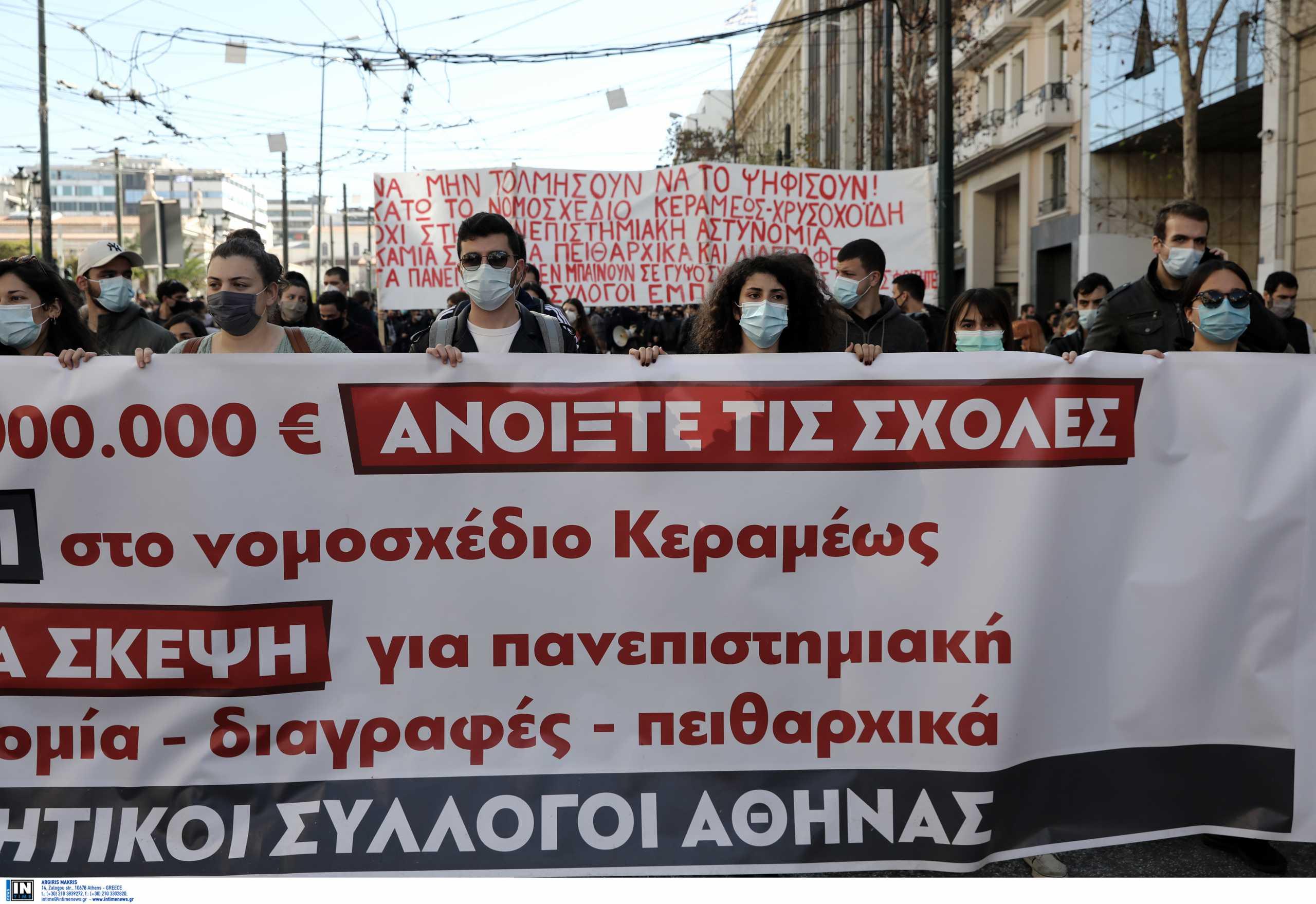 Πανεκπαιδευτικό συλλαλητήριο στην Αθήνα – Κλειστό στο κέντρο (pics)