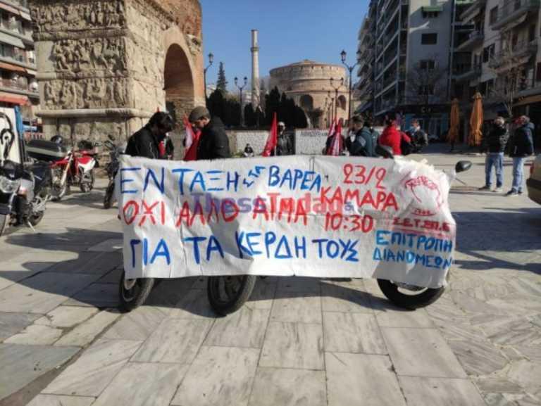 Συγκέντρωση διαμαρτυρίας διανομέων στη Θεσσαλονίκη:«Μας σκοτώνουν λίγο λίγο» (pics)