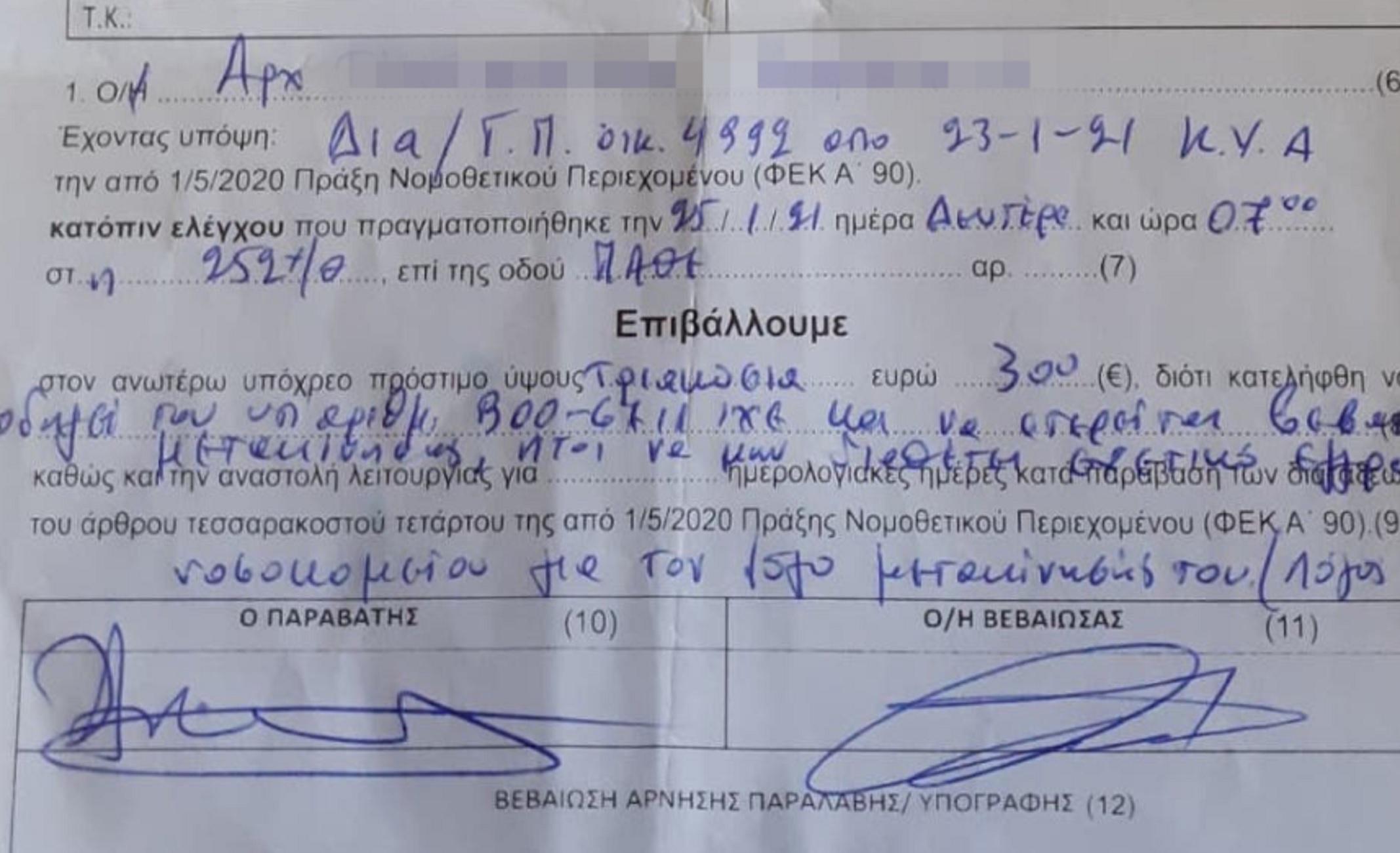 Εθνική Οδός: Τον σταμάτησαν στα διόδια και του έκοψαν αυτό το πρόστιμο – «Οι αστυνομικοί έχουν εμμονή μαζί μου»