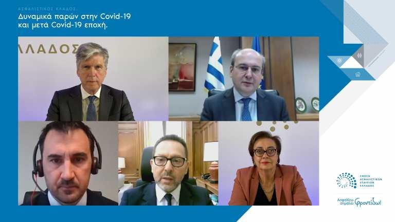 Γενική συνέλευση της Ένωσης Ασφαλιστικών Εταιρειών : Το μέλλον της ασφαλιστικής αγοράς εν μέσω κορονοϊού
