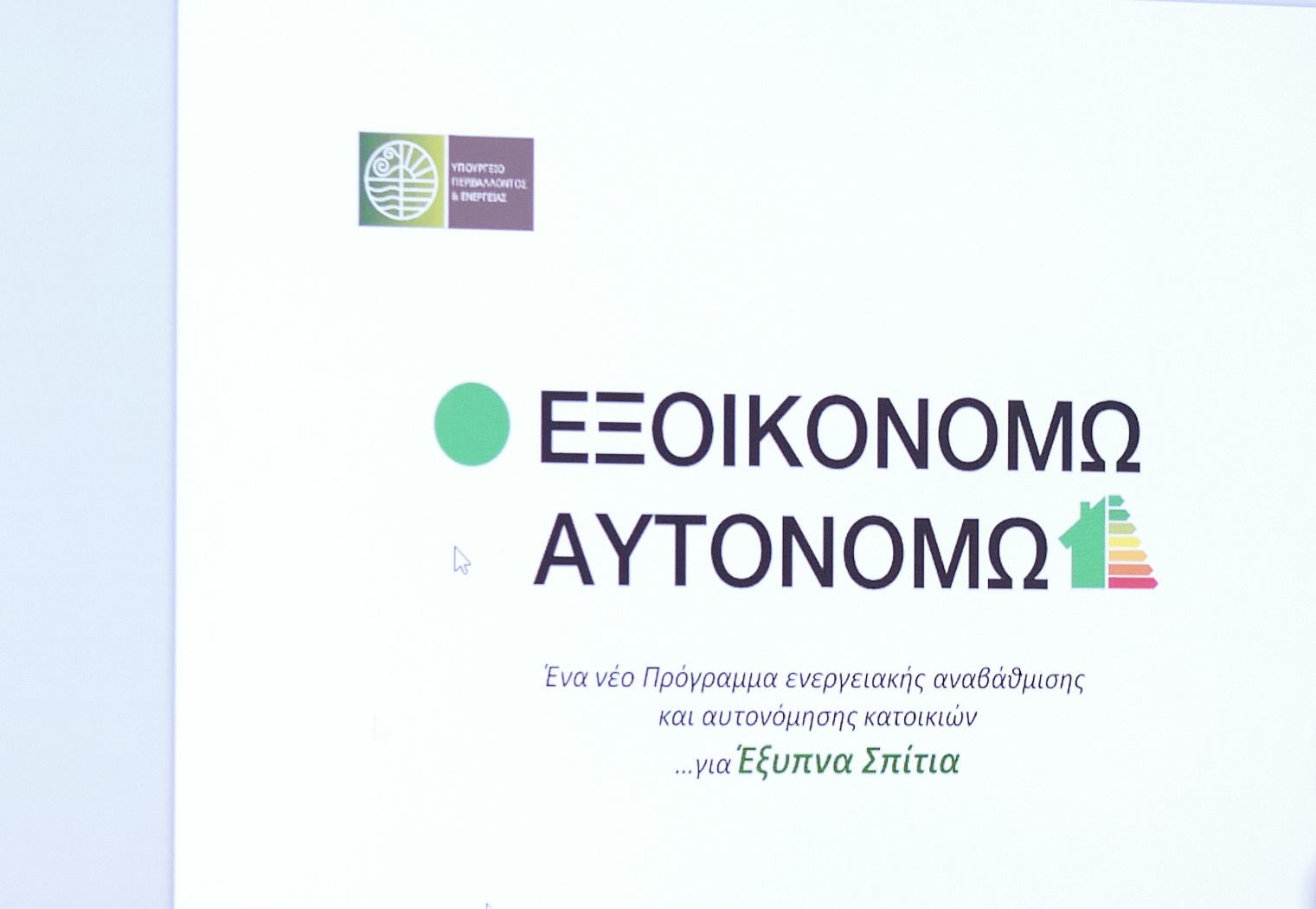 Σκρέκας: Προωθείται νέο πρόγραμμα «Εξοικονομώ – Αυτονομώ» με νέα κριτήρια