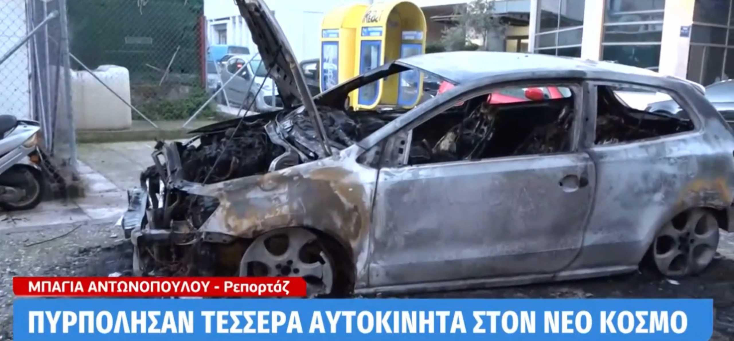 Εμπρησμός αυτοκινήτων στο Νέο Κόσμο (video)
