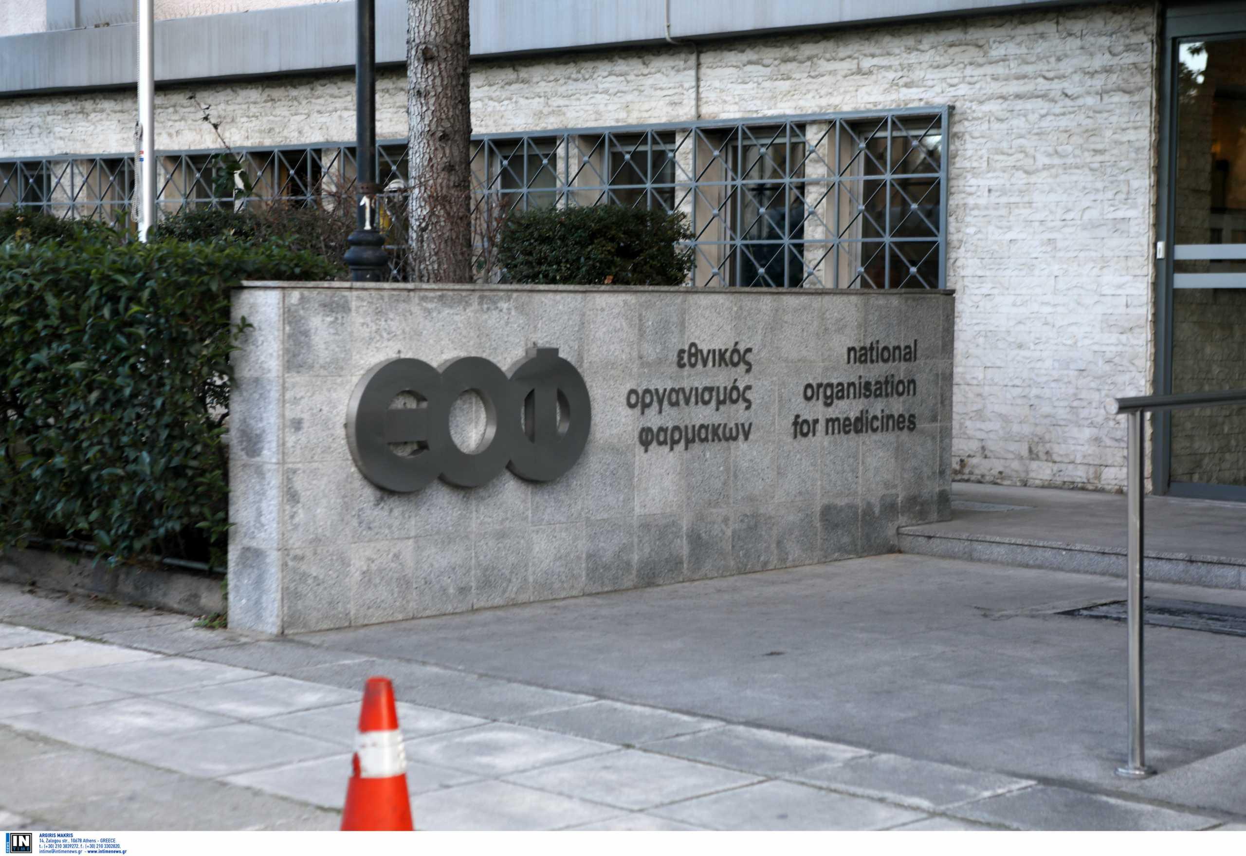 Απάντηση του ΕΟΦ στις καταγγελίες για τις παρενέργειες των εμβολίων: «Άδικο να λοιδωρείται το έργο μας από αμετροεπείς συμπεριφορές»