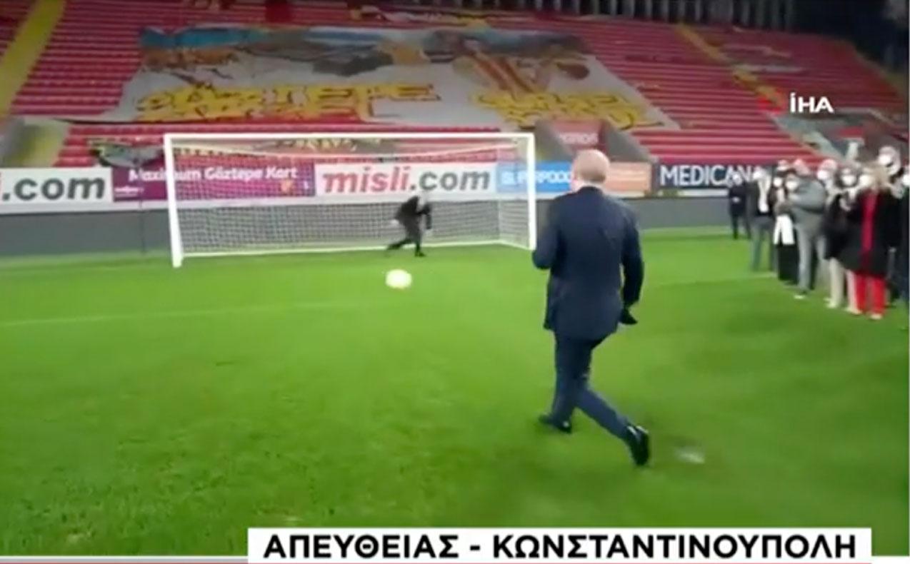 Ο Ερντογάν και το… πέναλτι που ο βουλευτής δεν ήθελε να πιάσει (video)