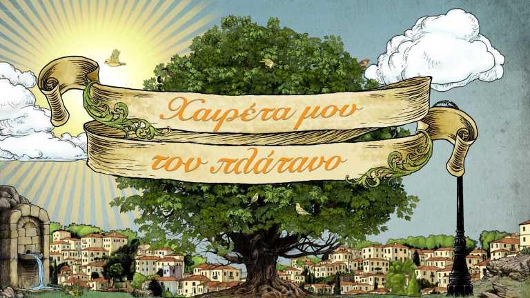 Οι σειρές της ΕΡΤ διαθέσιμες και στους Έλληνες του εξωτερικού