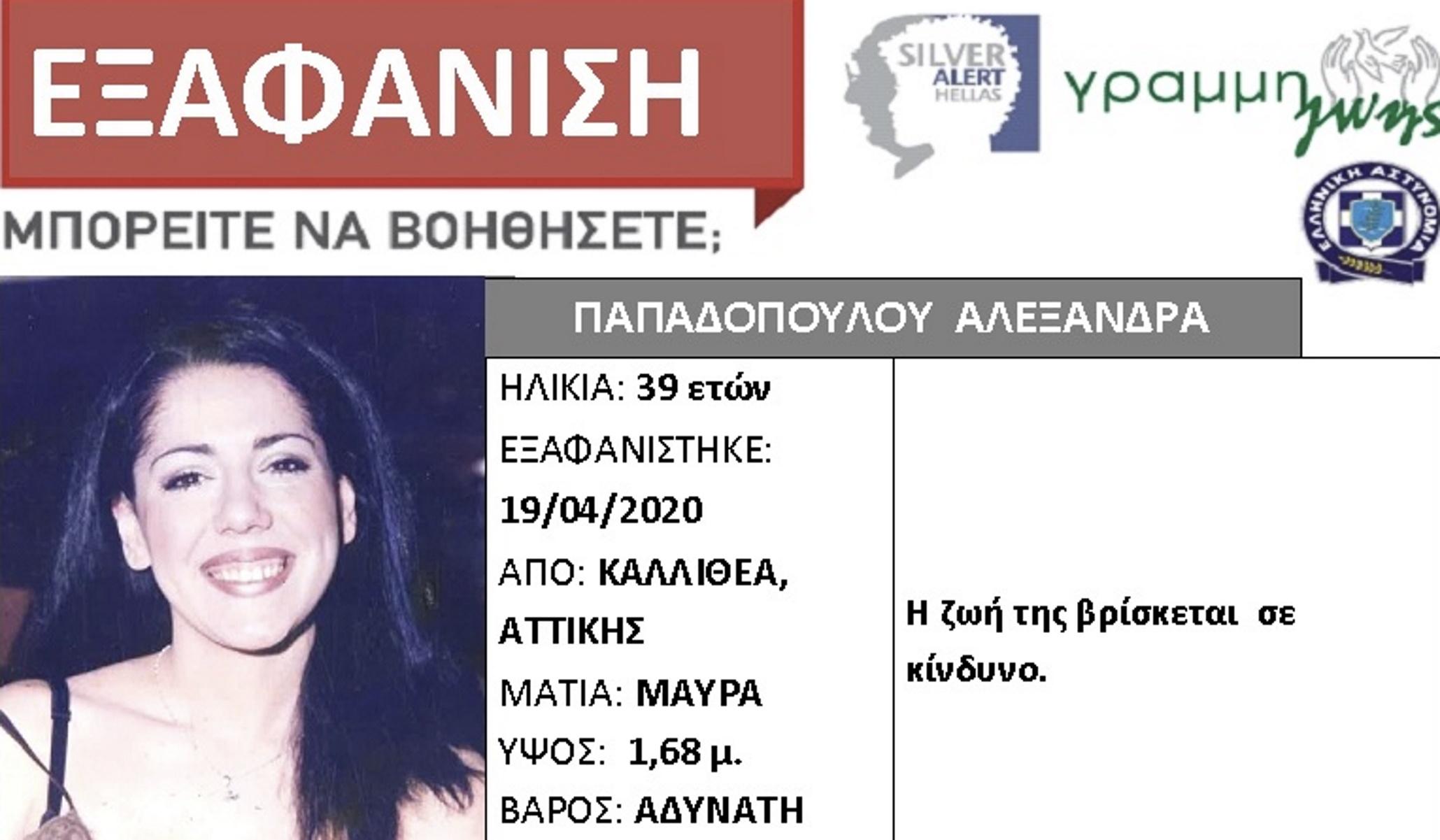 exafanisi Kallithea Alexandra Papadopoulou GrammiZois 06 02 2021 1