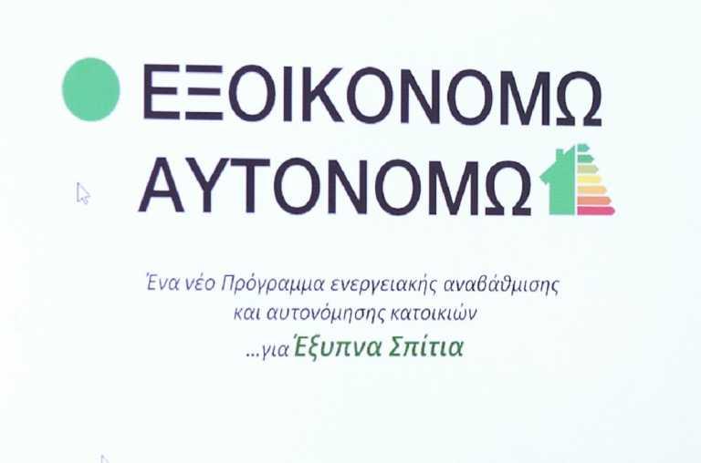 «Εξοικονομώ – Αυτονομώ»: Ξεκινά στις 2 Μαρτίου η φάση υποβολής δικαιολογητικών