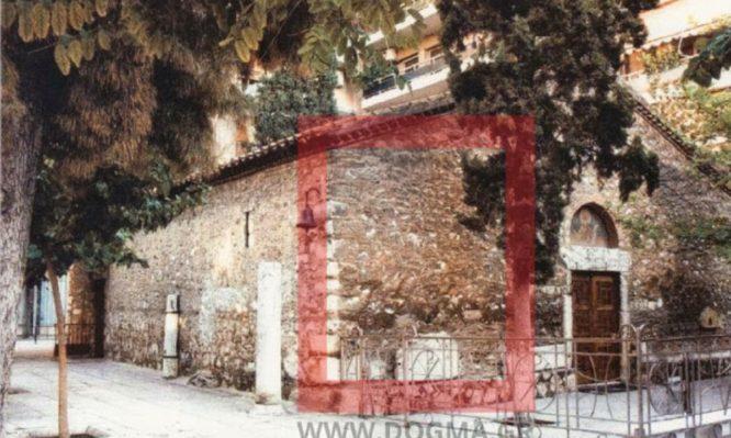 Σπάνια φωτογραφία από τον τόπο όπου μαρτύρησε η κυρά των Αθηνών