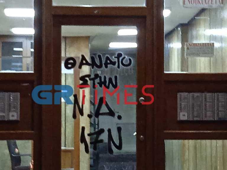 Απειλητικό μήνυμα στο γραφείο του Κώστα Γκιουλέκα