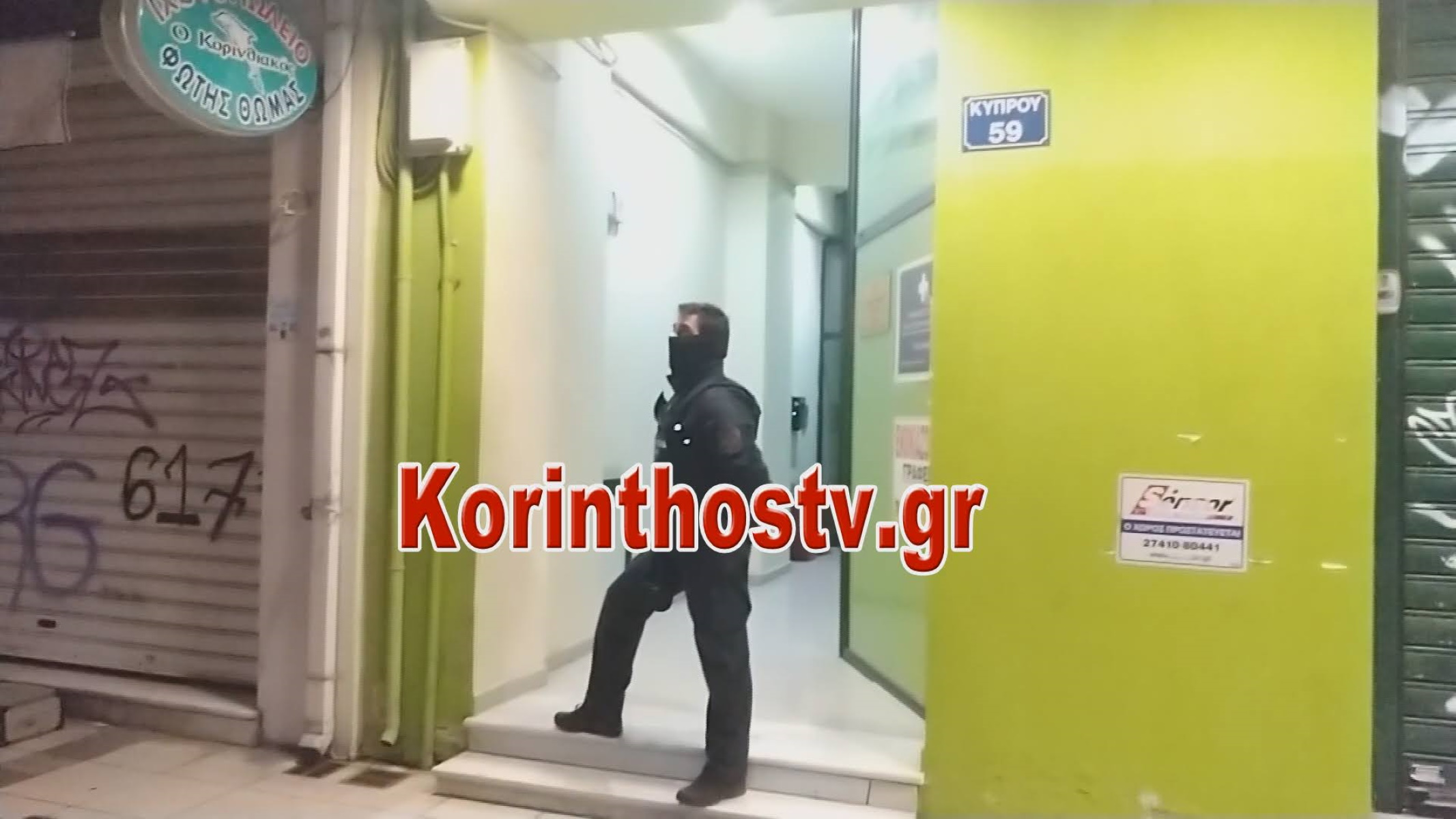 Κόρινθος: Επίθεση με γκαζάκι στο γραφείο της βουλευτή Μαριλένας Σούκουλη (pics, video)