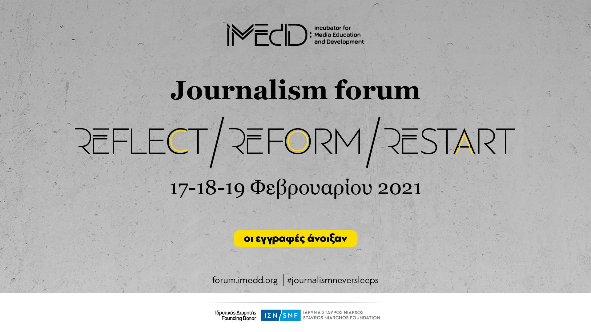 Forum για τη Δημοσιογραφία στις 17-18-19 Φεβρουαρίου