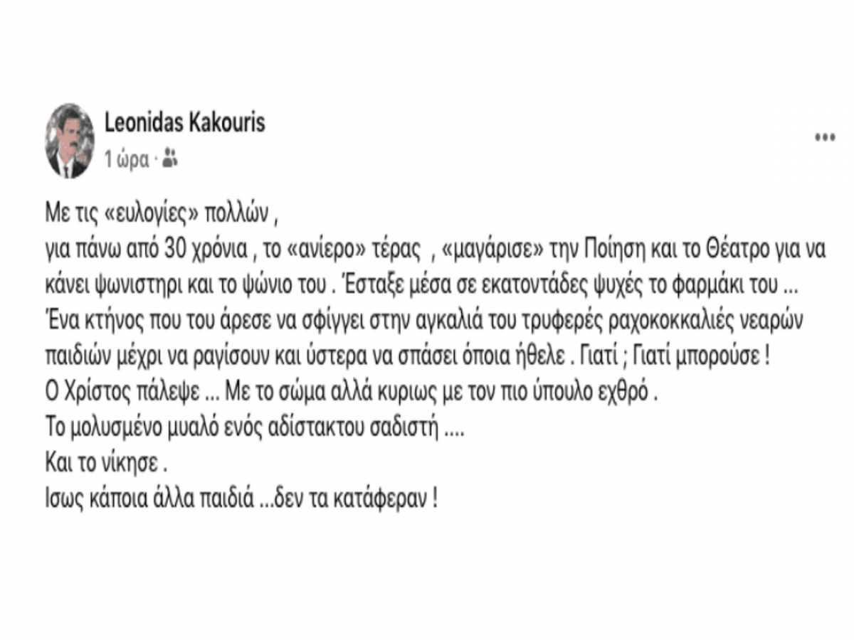 Λεωνίδας Κακούρης