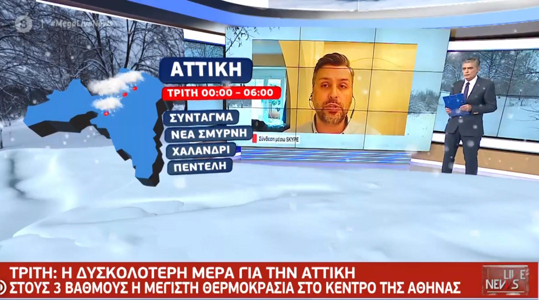 Καιρός – Καλλιάνος: Σε ποιες περιοχές της Αθήνας και πότε θα χιονίσει