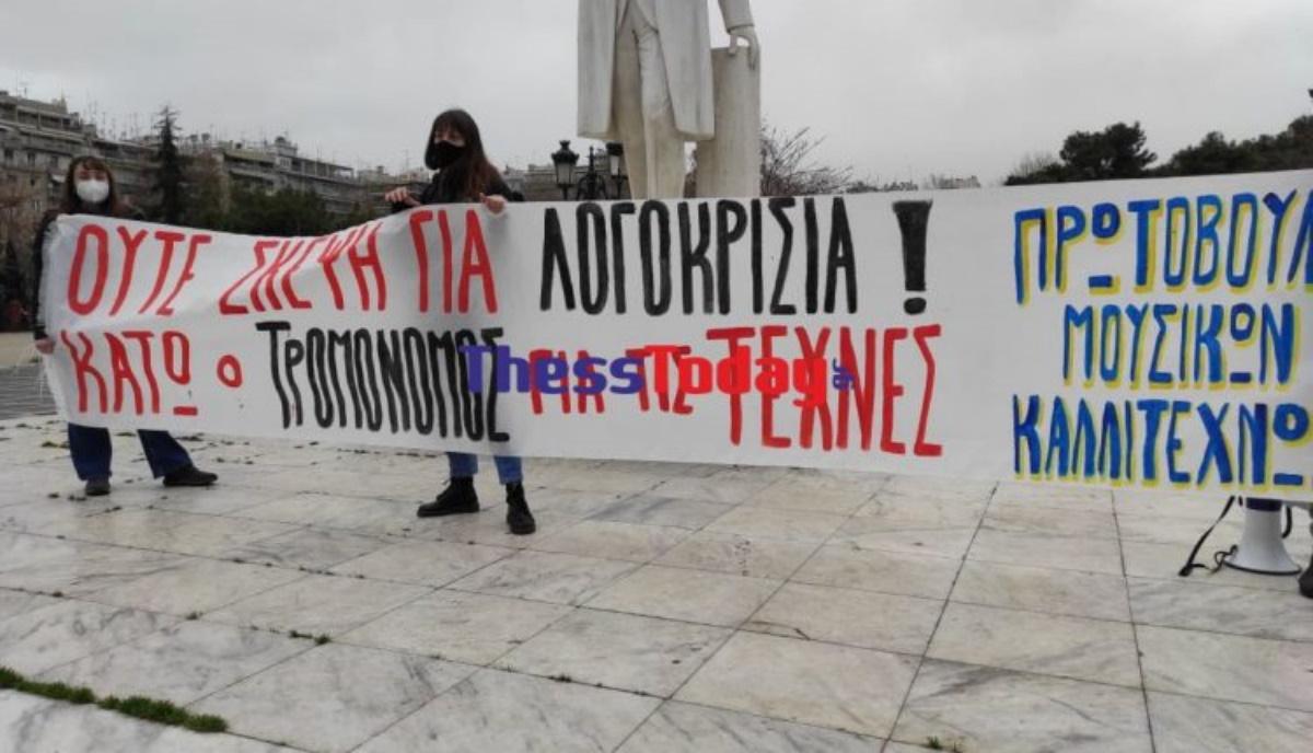 Θεσσαλονίκη: Διαμαρτυρία καλλιτεχνών κατά του «νομοσχεδίου Λιβάνιου» για την Τέχνη (pics, vid)